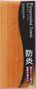 防炎タオル オレンジ KQS0855472 【120個以上送料無料】