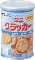 ブルボン 缶入ミニクラッカー(キャップ付) 【24個以上送料無料】