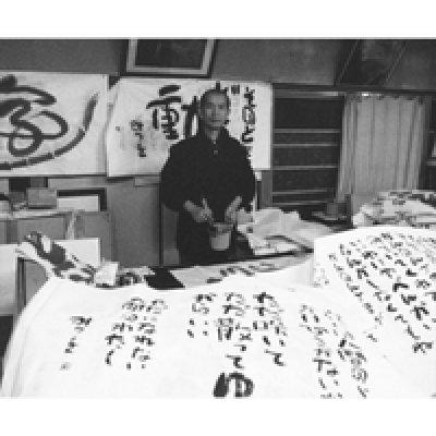 画像2: 相田みつを 底ハギポーチ ありがとう ベージュ