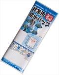 非常用給水バッグ5L用/1P A-1358 【200個以上送料無料】