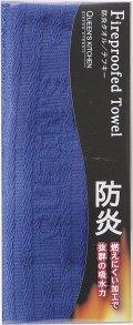 防炎タオル ブルー KQS0855472 【120個以上送料無料】