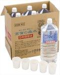 高賀の森水 5年保存水 2Lボトル×6本 【15個以上送料無料】