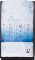 しまなみ匠の彩 ウォッシュタオル ブルー IMM-005 BL