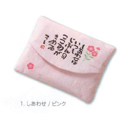相田みつを かぶせティッシュケース しあわせ ピンク