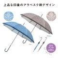 ルシア晴雨兼用長傘