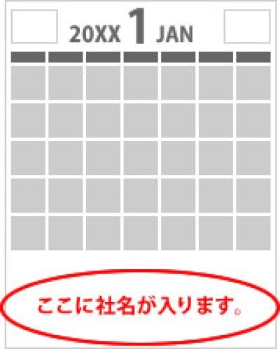 画像4: 格言ジャンボカレンダー