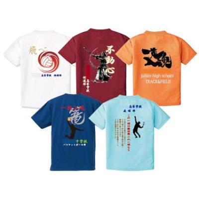 画像1: 4.1オンスドライアスレチックTシャツ(0590001)  一枚オリジナルのフルカラーで印刷ができます