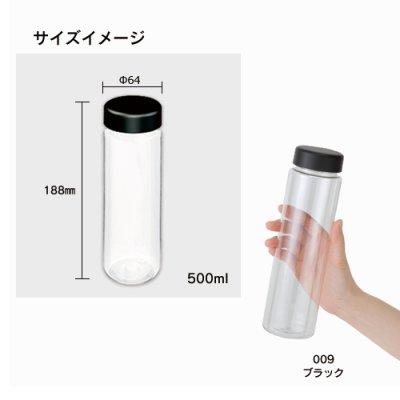 スリムクリアボトル 500ml ver.2 ブラック