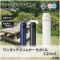 ワンタッチスリムサーモボトル320ml