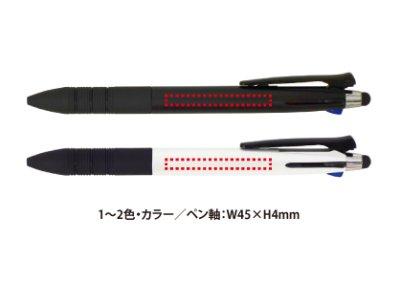 画像4: シャープペン付多機能タッチペン