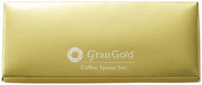 グランゴールド コーヒースプーン2本組