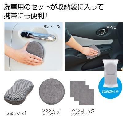 洗車サポートセット