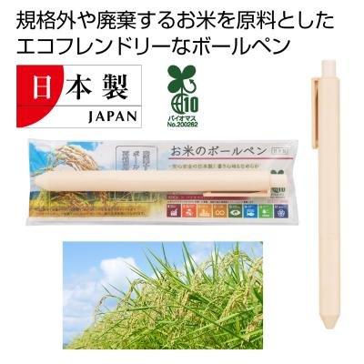 お米のボールペン