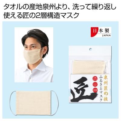 泉州匠の技 ふるさとマスク